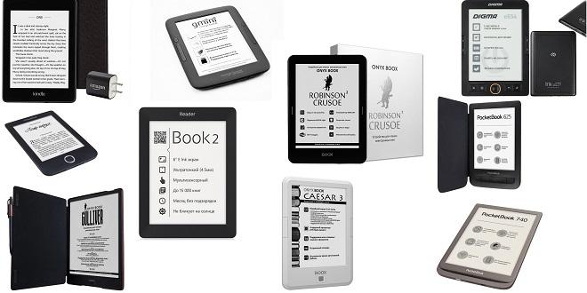 Рейтинг лучших электронных книг
